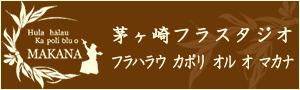 茅ヶ崎フラスタジオマカナ