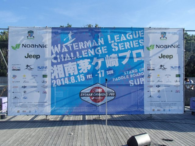 湘南茅ヶ崎プロ WATERMAN LEAGUE CHALLENGE SERIES